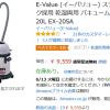 【最安値】E-Valueのステンレスバキュームクリーナーを購入予定の方へ|口コミ評判と特徴
