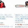 ハイガー産業のチェーンソーの格安価格はココ! どこで買ったらお得?