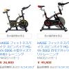 ハイガーのスピンバイクの最安値はどこ? アマゾン、楽天、ヤフー?