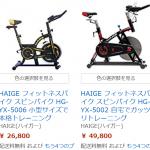 ハイガーのスピンバイクの格安価格はどこ? アマゾン、楽天、ヤフー?