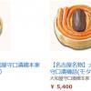 守口漬の格安価格はココ!! 大和屋守口漬総本家の漬物をお得に買う方法
