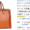 バンニュス(Banuce)バッグの最安値はココ! 本格派鞄が半額以下!?